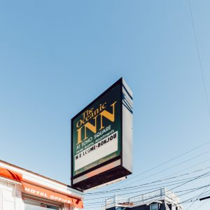 Inn Sign - Old Orchard Beach - Maine - Best Things To Do In Maine - Jeff On The Road - All photos are under Copyright  © 2019 Jeff Frenette Photography / dezjeff. To use the photos, please contact me at dezjeff@me.com.